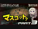 【SpaceEngineers】メテオの降る世界でのんびりサバイバル 3【IA Talk実況】
