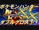 【ポケモンSM】アグノム厨-8-【ポケモンハンターダブルクロス!】