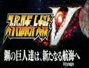 SRW・V 【Vの軌跡】