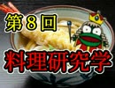 【実況】ぶきっちょ講師の料理研究学 第8回【俺の料理】