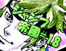 【週刊ジャンプ帝國】週刊少年ジャンプ18号を自由に語らせてくれ【2017】