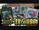 【リンク召喚】エンパワー真竜VS60装備植物②【新マスタールール】