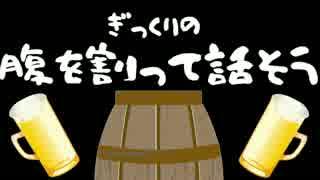 【腹を割って話そう】添田「権力はネトウヨ」