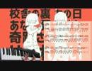 【ピアノ楽譜】太陽系デスコ 弾いてみた【耳コピ】