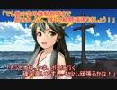 【艦これ】すずめ提督の0から始める艦これ日誌71【MMD紙芝居】