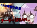 【BF1】ゆかりさんのチートフィールドpart.1【VOICEROID実況】
