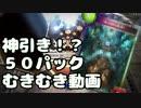 【シャドウバース】神引き!?神々の騒嵐