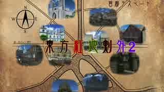 【SW2.0】東方紅地剣外2(中画質版)【東方卓遊偽】