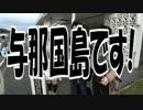 時をかける僕たち~修学旅行編in沖縄~パート2