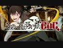 【ゆっくり】きのこだらけのCoC part10【ガシャン!】