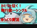 【ポケモンSM】 カヒリと征く!飛行統一ゆっくり実況 【Part4】