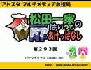 【簡易動画ラジオ】松田一家のドアはいつもあけっぱなし:第293回