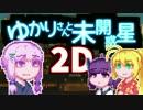 ゆかりさんと未開惑星2D#6