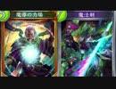 【地雷デッキTOG】 魔法剣ワンターンキル 【シャドバ実況】