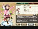 【花騎士】イヌタデ ボイス集
