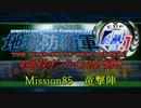 【地球防衛軍4.1】赤紙来たからオン4人INF縛り!M85