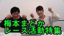 松田次生と小倉茂徳のモーターホームレディオ#167「梅本まどか レース活動特集」
