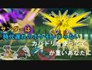 【ポケモンSM】シングルレート環境を制圧せよ!S3 その4【対...