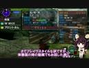 【MHXX】初心者の為のG級ナルガクルガの行動調査【東北きりたん】