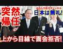 【駐韓大使が突然の帰任】 上から目線で面会拒否!日本は無礼者だ!