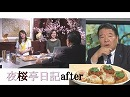 【夜桜亭日記 #45 after】水島総が視聴者の質問に答えます![桜H29/4/7]