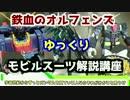 【ゆっくり解説】 鉄血のオルフェンズMS part14【機動戦士ガンダム】