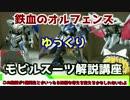【ゆっくり解説】 鉄血のオルフェンズMS part15【機動戦士ガンダム】