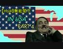 【HoI4】無能閣下が合衆国大統領に挑戦するようです Part4