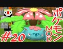 【Minecraft】ポケットモンスター シカの逆襲#20【ポケモンMOD実況】