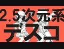 【アルスロイド】2.5次元系デスコ【太陽系デスコ替え歌】