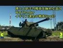 博士と助手の戦車を極める道-24-WarThunder-イギリス課金中戦車Strv81