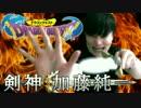【実況】勇者になろう、剣神ドラゴンクエスト Part1 thumbnail