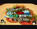 【ゆっくり】クルーズ旅行記 45 Allure of the Seas イタリアンな夕食