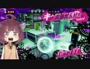 【VOICEROID実況】キル武器だらけのSplatoon! part.16