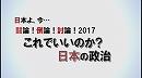 【討論】これでいいのか?日本の政治[桜H29/4/8]