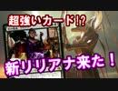 【開封大好き】超強いカード!新リリアナ来た【MTG】