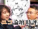 サーバルは現代のメーテル!?〜けものフレンズ☆癒しの構造改革と、レイジなニュー...