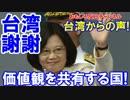 【台湾から賛同の声が続々】 台湾と日本は価値を共有している!