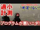 【エアコリアが大ちょんぼ】 PM2.5問題は解決!1桁間違ってたニダー!