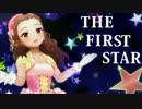 [関裕美_第6回総選挙も頑張る] THE FIRST STAR [デレステMAD]