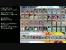 【新マスタールール】竜星音響ジャンドでのデルタアクセルルート3