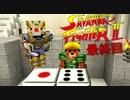 【Minecraft】マイクラPVP サバンナファイター 最終回【実況】