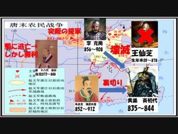 中国仏教シリーズ 0-37-2唐 黄巣...