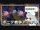 【千年戦争アイギス】エリアスさんとデート(鳴海先生縛り)【絵師単祭】