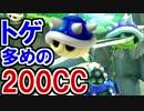 200CCでトゲ多めは鬼畜すぎ!なマリオカート8(part102)
