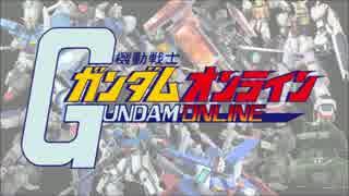 【S連】ガンダムオンライン Part.89【オールラウンダー】