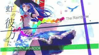 例大祭14-虹の彼方に