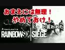 【実況】おまえには無理!やめておけ!と言われたRainbow Six Siegeをやる #01