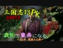 【三国志13PK】【ゆっくり実況】袁術で皇帝になる。part1