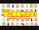 TVアニメ『干物妹!うまるちゃん』第2期決定ティザーPV thumbnail